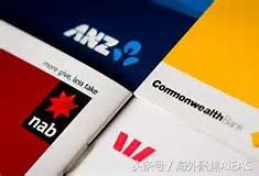 澳大利亚建立全面信用报告系统 持良好记录享受贷款低利率